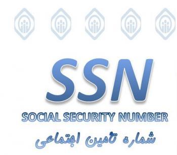 خبر جدید برای بیمه شدگان تامین اجتماعی / کد SNN برای هر ایرانی چیست؟