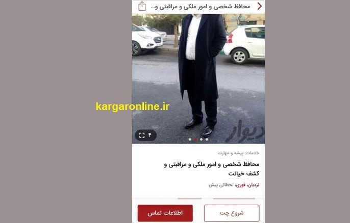 آگهی عجیب شناسایی روابط همسران زوج های تهرانی+عکس
