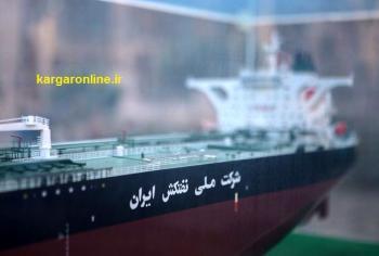 خبر خوش از داخل نفتکش حادثه دیده ایرانی دقایقی پیش منتشر شد