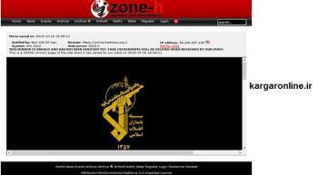 مهمترین سایت رژیم صیهونیستی دقایقی پیش توسط سپاه هک شد+عکس