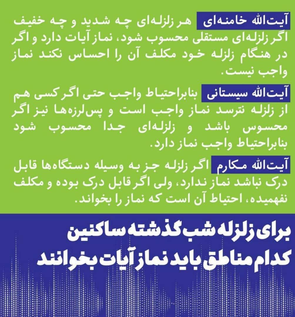 زلزله آذربایجان/چه کسانی باید نماز آیات بخوانند+نظر مراجع و نحوه خواندن نماز آیات
