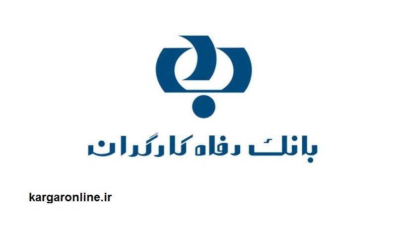 خبر خوش برای بازنشستگان تامین اجتماعی  و مخاطبین بانک رفاه کارگران اعلام شد