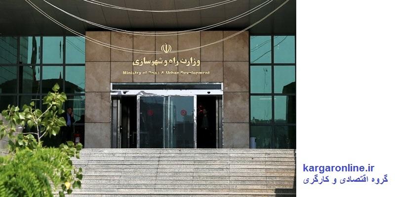 گزارشی نگران کننده از اقدام اخیر و ضعیف وزارت راه و شهرسازی