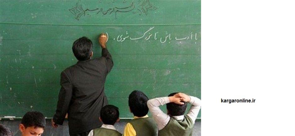 خبر خوش برای معلمان/افزایش حقوق ابلاغ شد