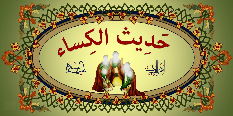 هنگام گرفتاری ها این دعا را بخوانید/دستور العمل خواندن دعای حدیث کساء