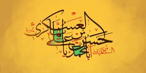 امشب برگزار می شود /نشانی مراسم های جشن میلاد امام حسن عسکری علیه السلام