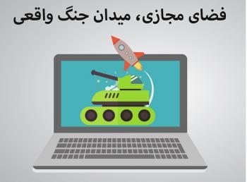 نگاهی به شبهات مطرح در فضای مجازی درباره اسلام/پیامبر و ائمه اطهار
