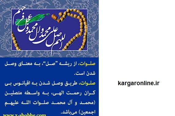 خواص شگفت انگیز صلوات بر محمد و آل محمد(ص)