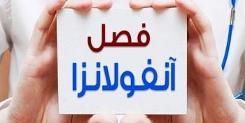 صحبت های مهم رئیس اداره مراقبت مرکز مدیریت بیماریهای واگیر وزارت بهداشت در خصوص جلوگیری و درمان آنفولانزا