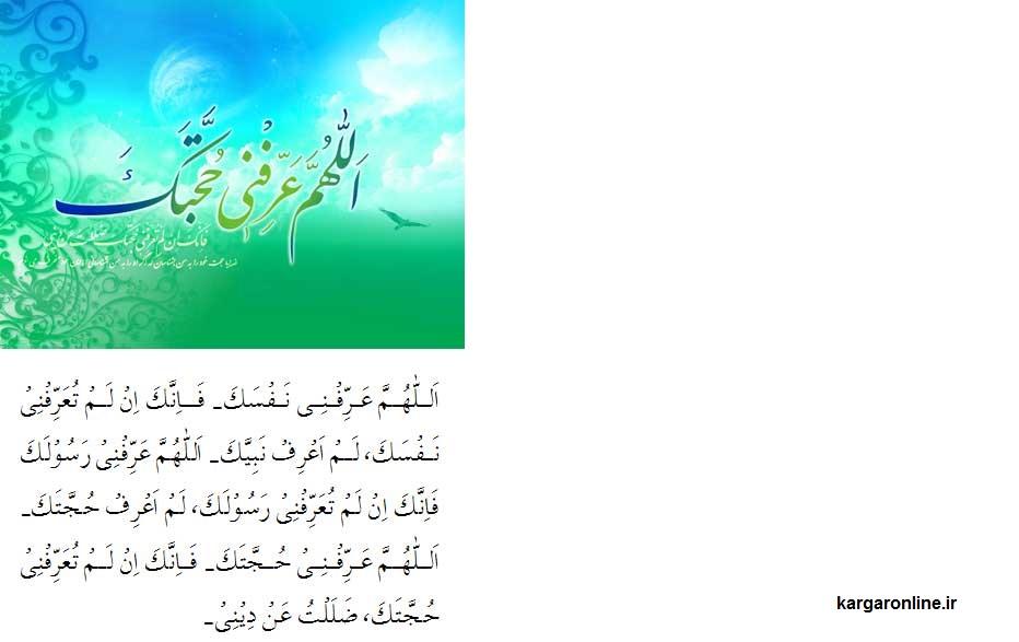 دعایی که در زمان غیبت امام مهدی باید بخوانیم +پاسخ به یک شبهه