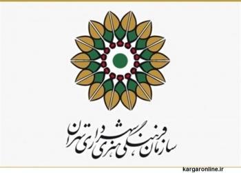 فعالیتهای سازمان فرهنگی و هنری شهرداری تهران محدود میشود