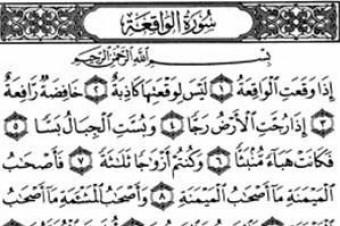 علت قرآنی رد کمک مالی عثمان توسط عبدالله بن مسعود صحابی پیامبر (ص)