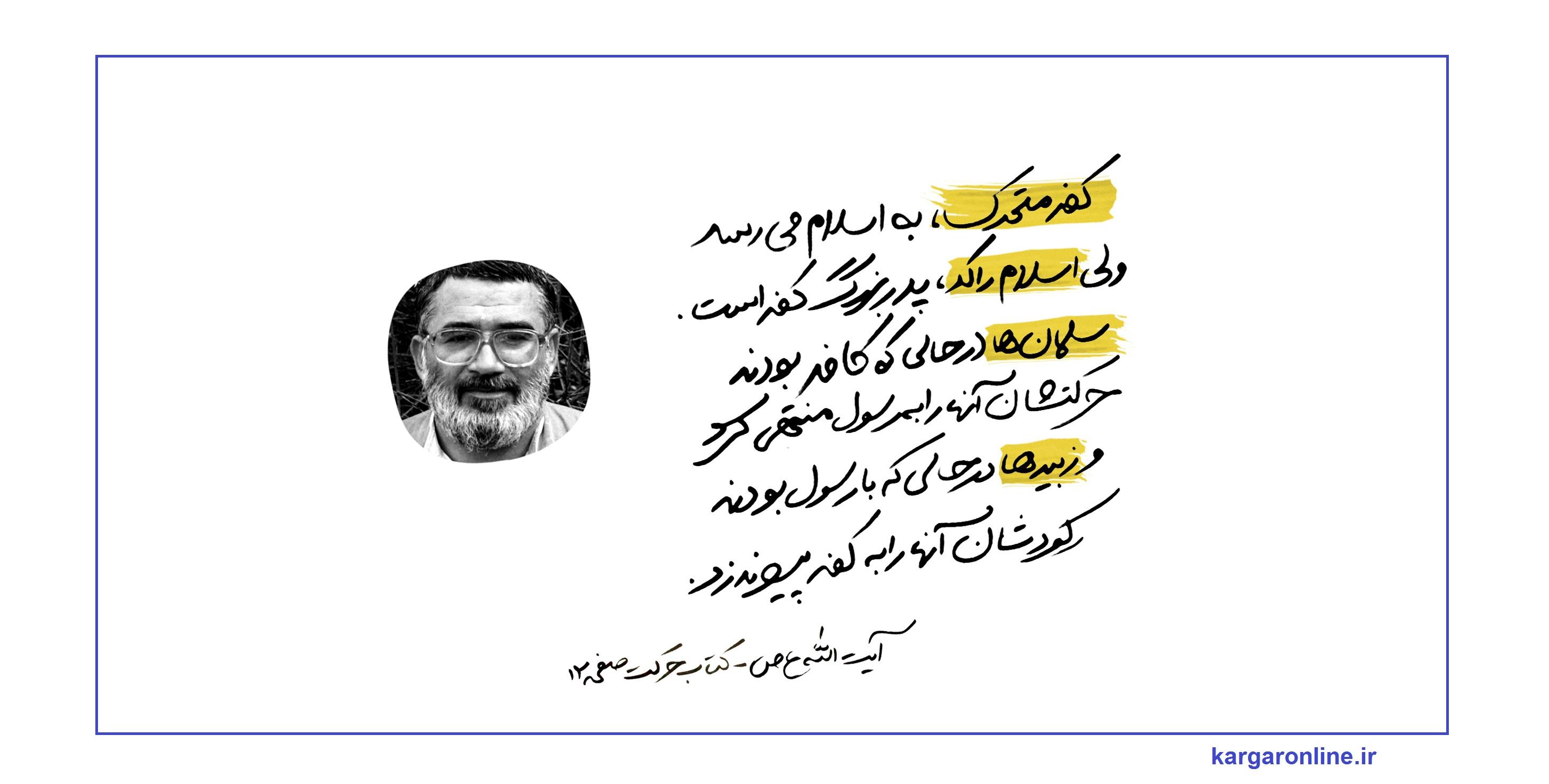 کفر متحرک، به اسلام میرسد ولی اسلام راکد، «پدر بزرگ کفر» می شود