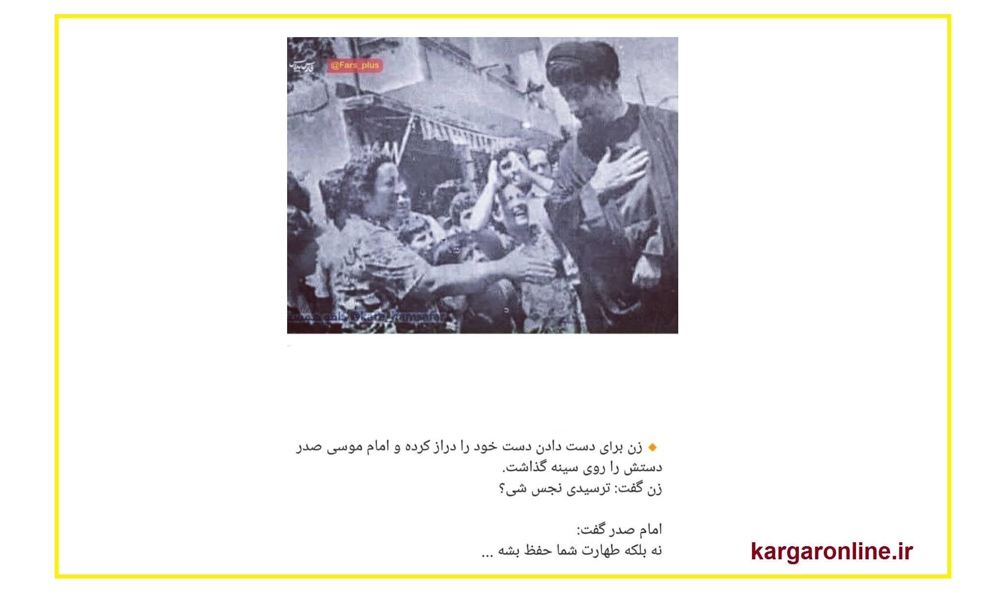 گفتار درمانی/پاسخ آموزنده امام موسی صدر به درخواست دست دادن زن مسیحی+عکس