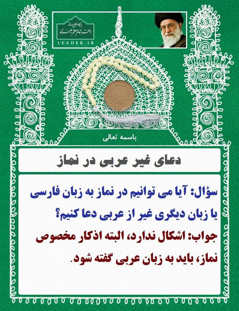 آیا می توانیم در نماز به  زبان فارسی یا زبان دیگری غیر از عربی دعا کنیم؟