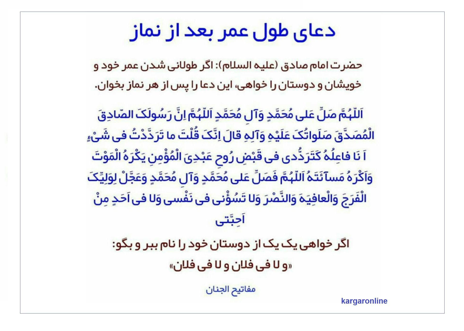 دعایی که عمر شما را طولانی تر می کند+نظر امام صادق علیه السلام