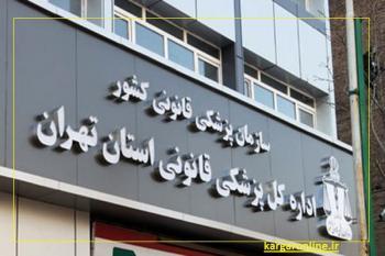 توضیحات نهایی مدیرکل پزشکی قانونی استان تهران از نتایج بررسی اجساد سوخته بانک ملی نسیم شهر تهران