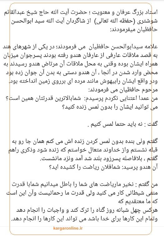 """ماجرای جالب مناظره عملی علامه حافظیان""""ره"""" با مرتاض هندی/جوان مرده زنده شد+عکس"""