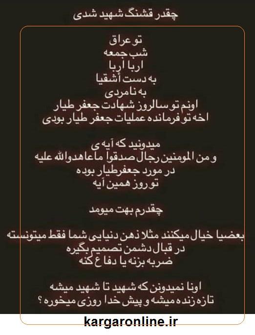 تقدیر های الهی و آرمانی و انقلابی حاج قاسم/اربعین شهادت در روز 22 بهمن