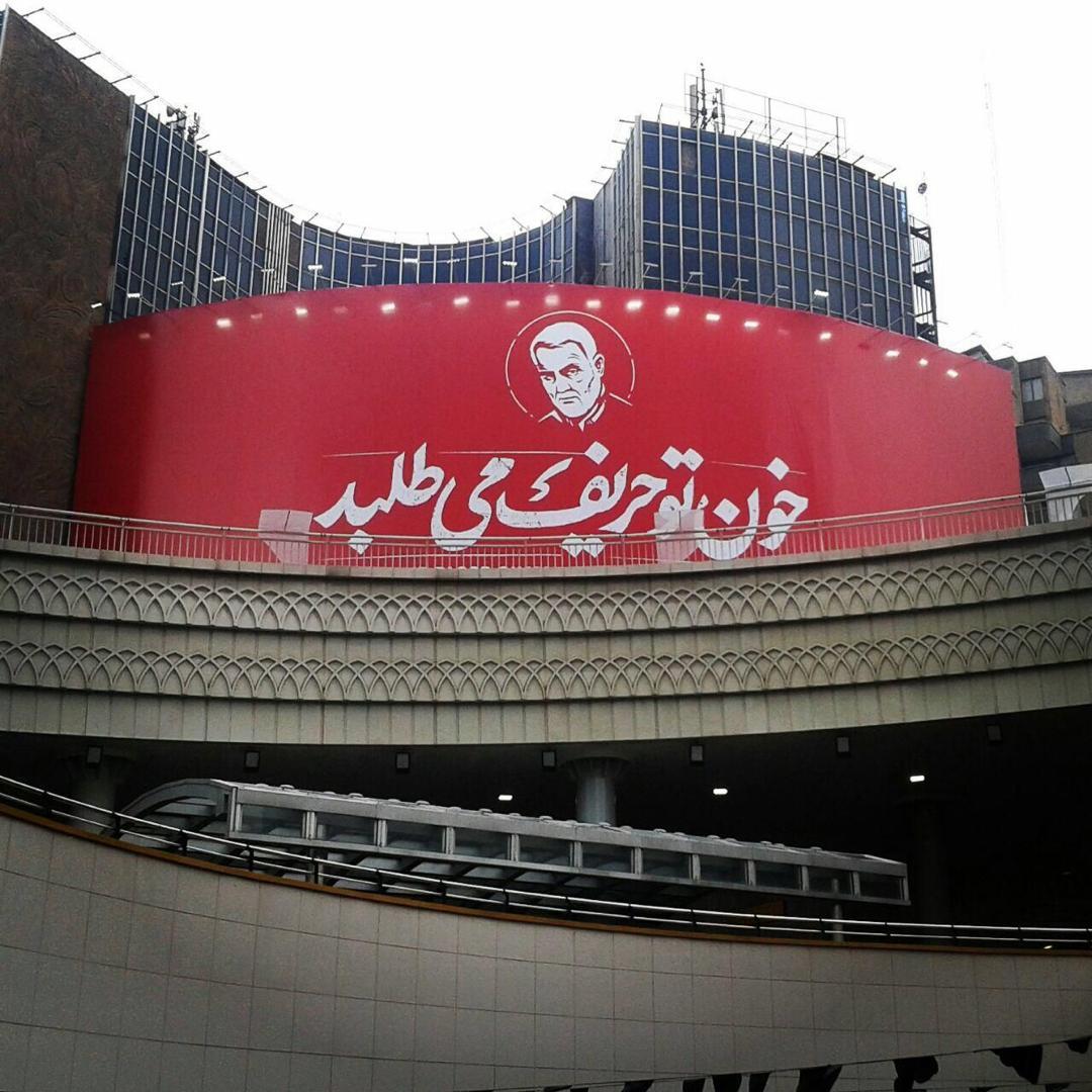 دیوارنگاره میدان ولیعصر تهران /خون تو حریف می طلبد