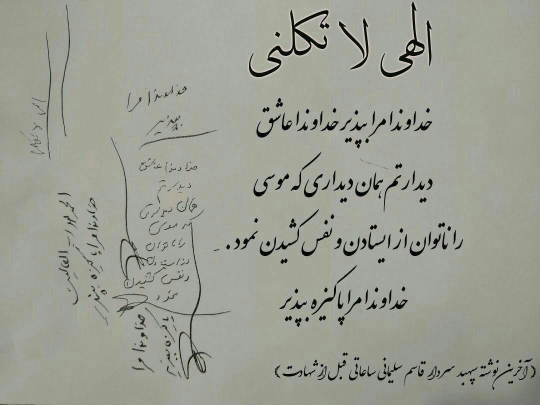 آخرین دست نوشته شهید سپهبد سلیمانی چند ساعت پیش از شهادت