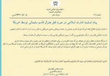 بیانیه طالبان افغانستان برای شهادت حاج قاسم سلیمانی+عکس