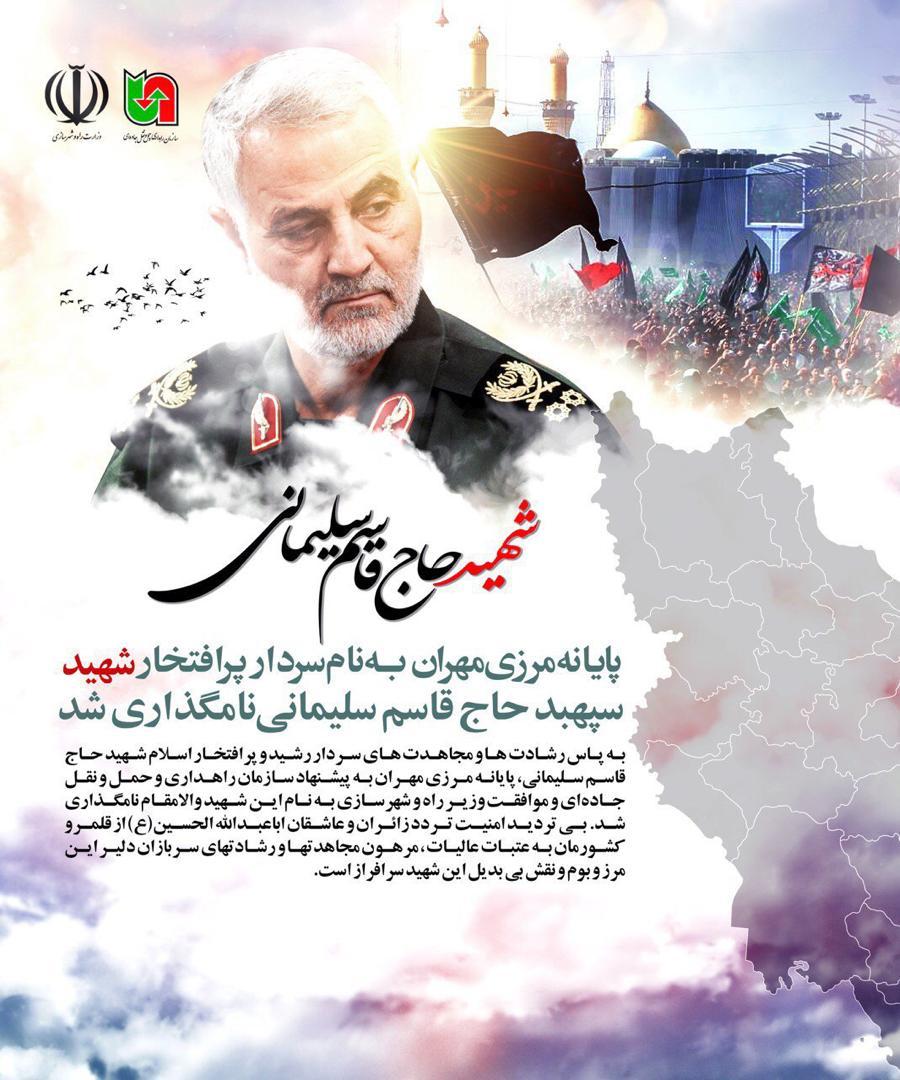 مهران /پایانه مرزی شهید سپهبد حاج قاسم سلیمانی