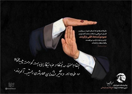 انتقام خون حاج قاسم شروع شد+عکس