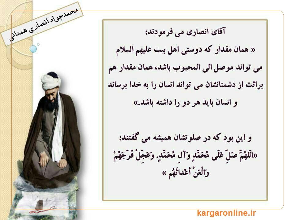 """تاثیر شگفت انگیز قرائت """"والعن اعدائهم"""" در انتهای صلوات در سیر الی الله!"""