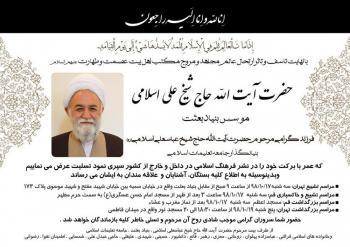 حجت الاسلام اسلامی قرائتی فوت شد+زمان تشییع