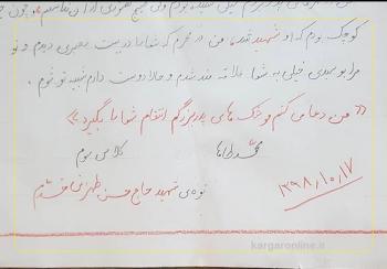 عکس/دعای نوه هشت ساله سردار تهرانی مقدم برای انتقام خون حاج قاسم با موشک های پدربزرگ شهیدش