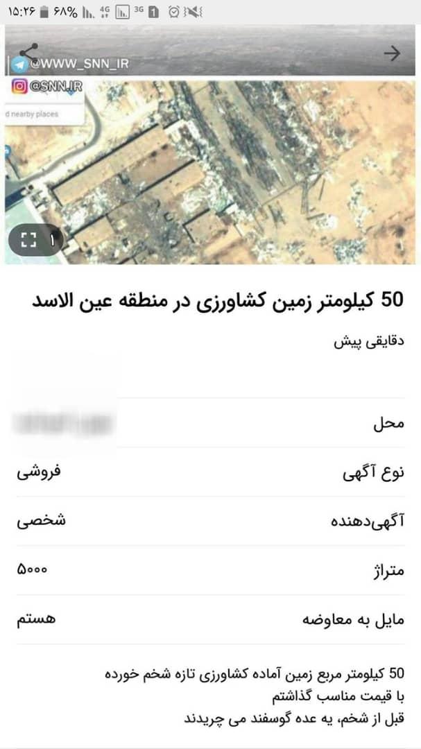عکس/شوخی کاربران فضای مجازی/ فروش 50 کیلومتر زمین کشاورزی در منطقه عین الاسد