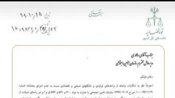 نامه کارگشای دادستانی کل کشور به تامین اجتماعی/ممنوعیت حسابرسی سنوات گذشته ابلاغ شد+عکس
