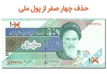 فوری/ لایحه حذف صفر از پول ملی به جلسه علنی ارجاع شد
