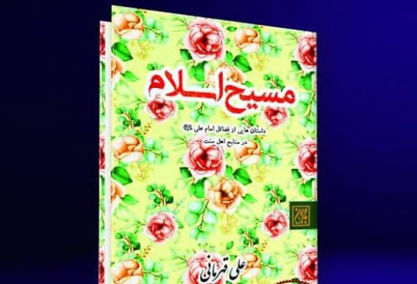 چاپ هشتم کتاب «مسیح اسلام» منتشر شد