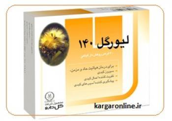 معرفی قرص گیاهی معجزه گر برای سیروز کبدی /هپاتیت/  کبد چرب / یبوست و بی اشتهایی+عکس