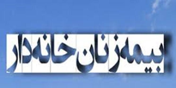 زنان خانهدار بازنشسته میشوند/تشریح جزئیات بیمه زنان خانهدار