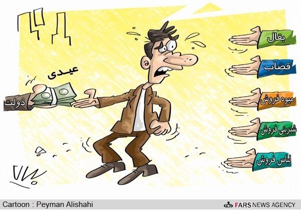 جدول 9 ساله میزان عیدی کارمندان دولت