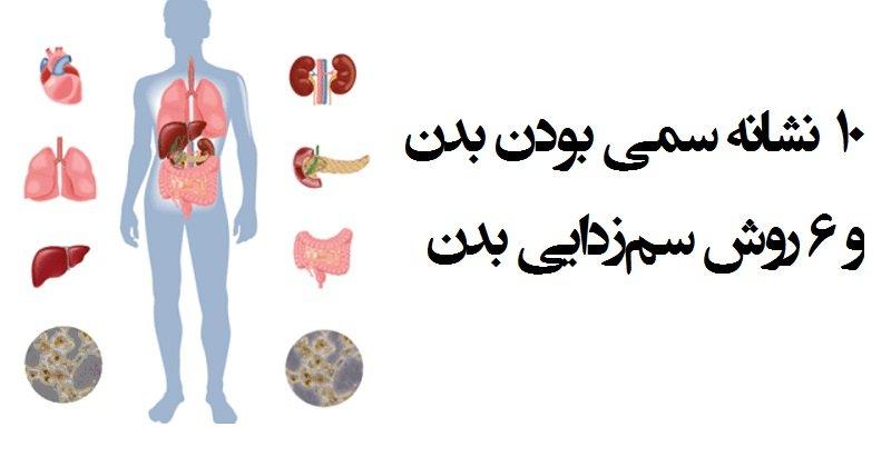 ده نشانه سمی بودن بدن و ۶ روش سم زدایی بدن