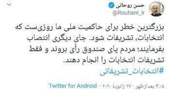 """توئیت عجیب حسن روحانی با هشتک """"انتخابات تشریفاتی""""!"""