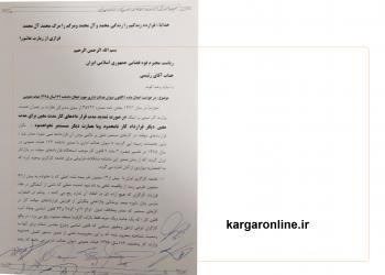 کارگران به آیت الله رئیسی نامه نوشتند+جزییات