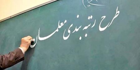 خبرمهم از رتبه بندی معلمان/ جزئیات جلسه امروز نوبخت با فرهنگیان