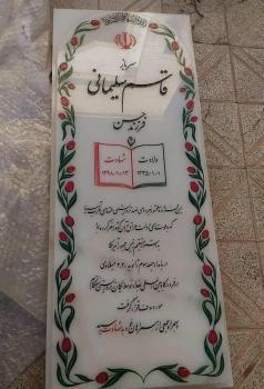 سنگ مزار حاج قاسم سلیمانی تعویض شد+عکس