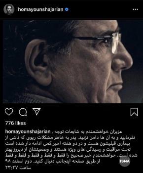 درگذشت استاد محمد رضا شجریان تکذیب شد