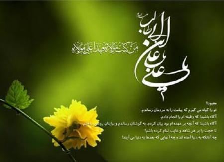 عیدالله الاکبر مبارک / احادیث گهر باری درباره روز غدیر خم