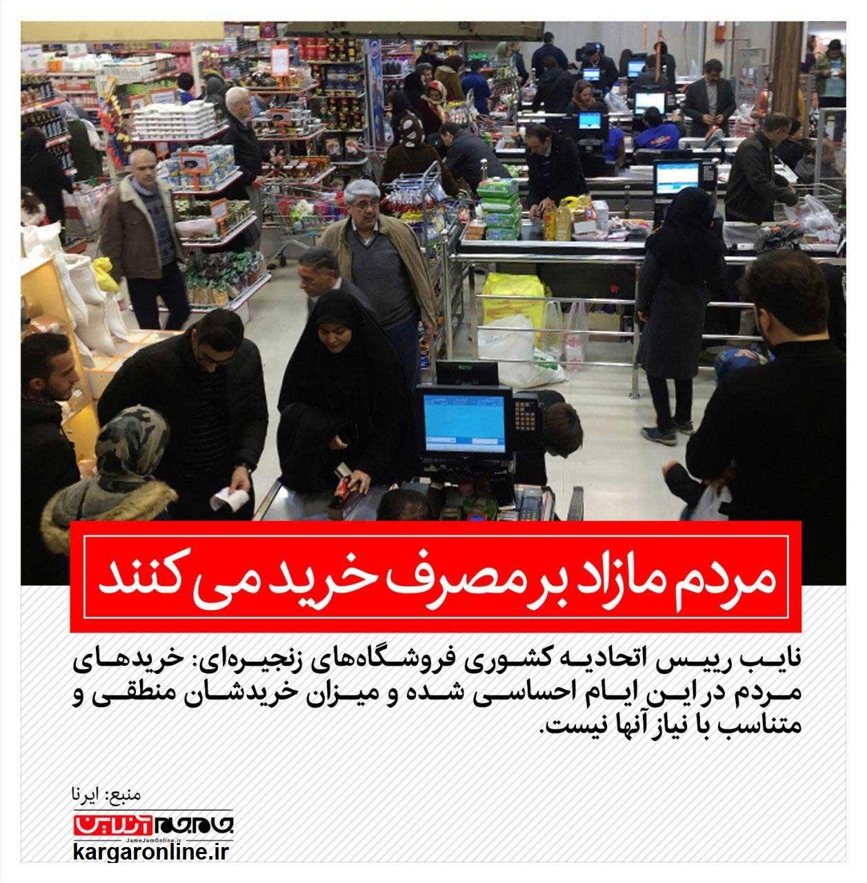 نایب رئیس اتحادیه کشوری فروشگاههای زنجیرهای: میزان خرید مردم منطقی نیست (+عکس)