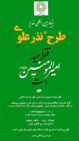 بیانیه بنیاد بین المللی غدیر پیرامون اجرای