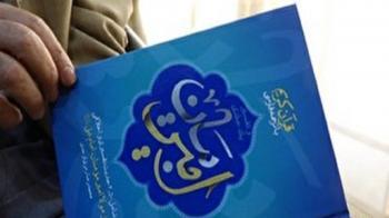 کتاب امیربیان منتشر شد