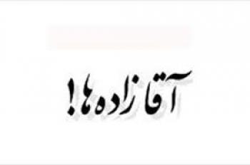 صدور پایان کار آقازاده ها در ایران خودرو آغاز شد+جزییات یک جابجایی مهم
