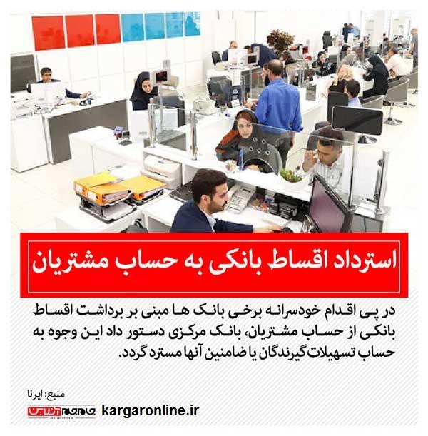 استرداد اقساط بانکی به حساب مشتریان (+عکس)